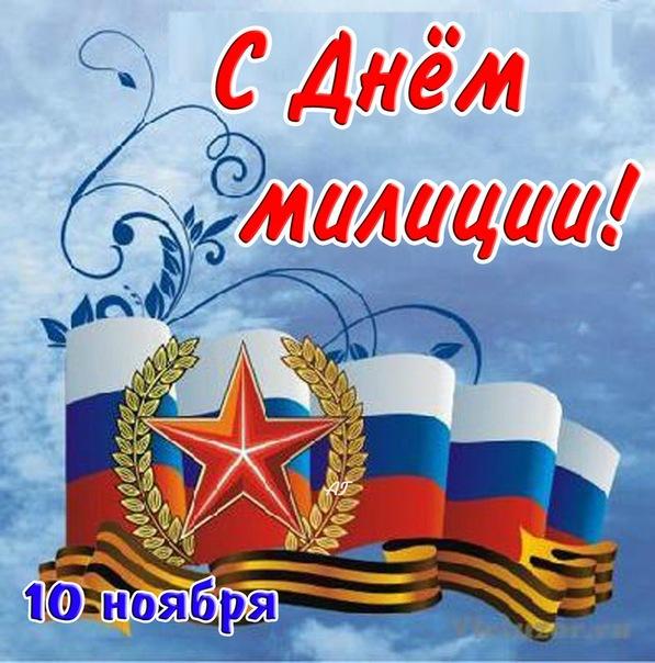 S_Dnem_politsii_kartinki_3