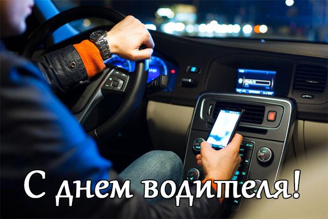 Kartinki_s_dnem_voditelya_pozdravleniya1