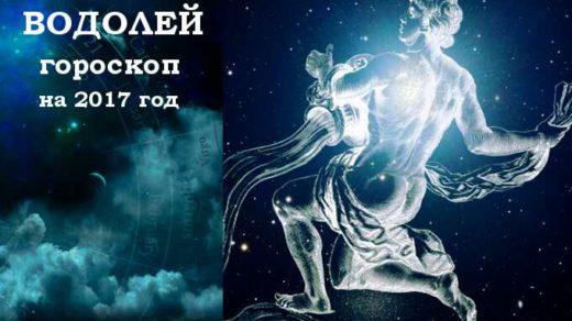 Год Петуха - гороскоп на 2017 год водолей женщина и мужчина