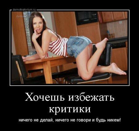 Демотиваторы смешные про девушек, веселые демотиваторы с девушками 10