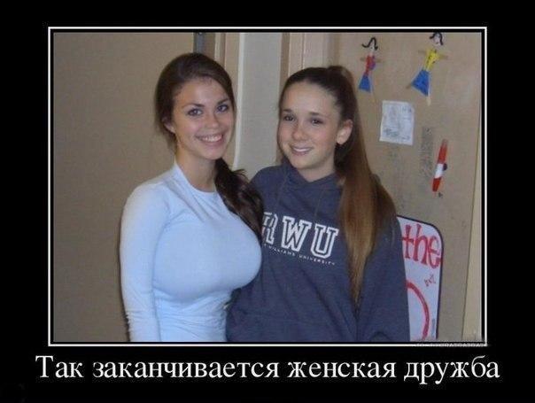 Демотиваторы смешные про девушек, веселые демотиваторы с девушками 12