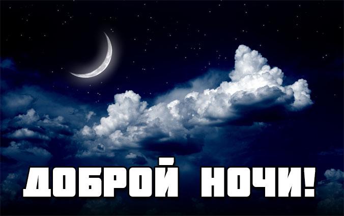 Доброй ночи картинки красивые 3