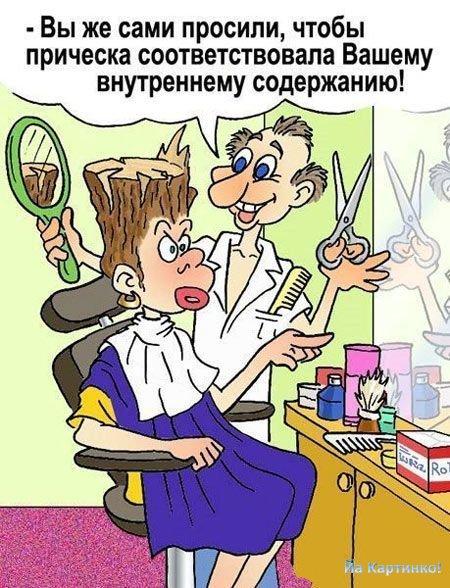 Карикатуры на женщин смешные, веселые и прикольные картинки женщин, карикатуры 2