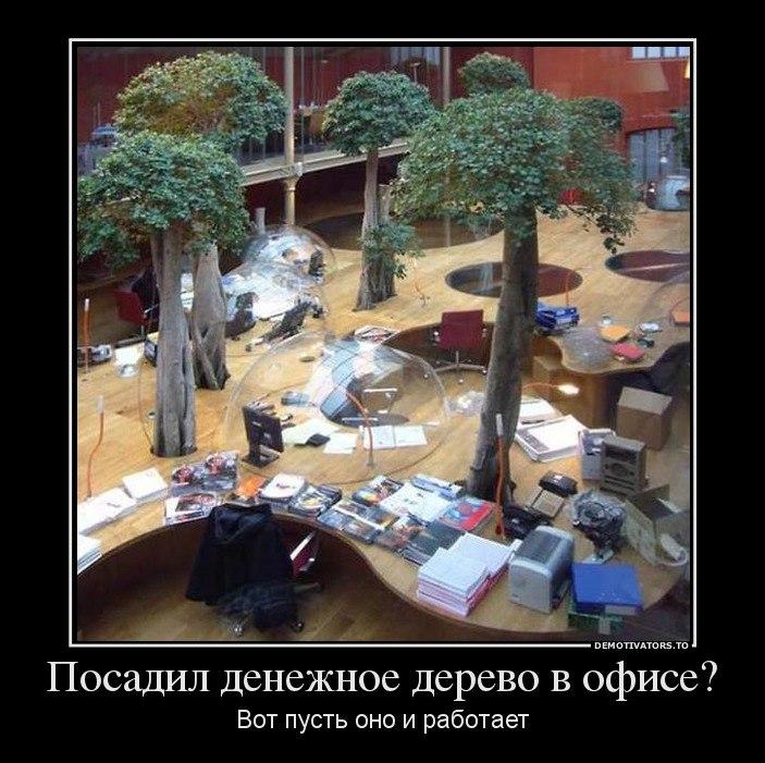 Картинки про работу смешные 3