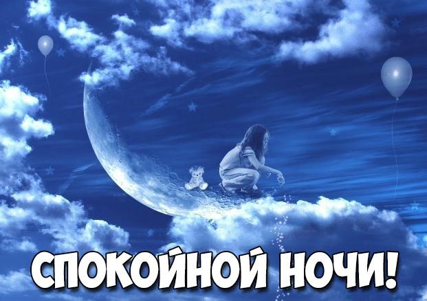 Картинки спокойной ночи, прикольные, веселые