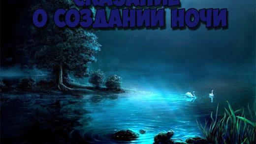Сказание о создании Ночи, древнеиндийский миф - читать бесплатно