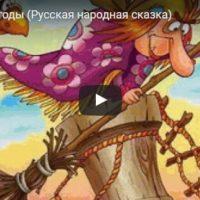 Смотреть сказку про Бабу Ягу, Баба Яга - смотреть онлайн