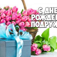 С Днем Рождения подруга 7