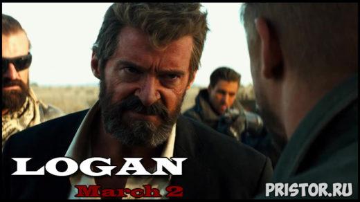 Фильм Логан - дата выхода в России
