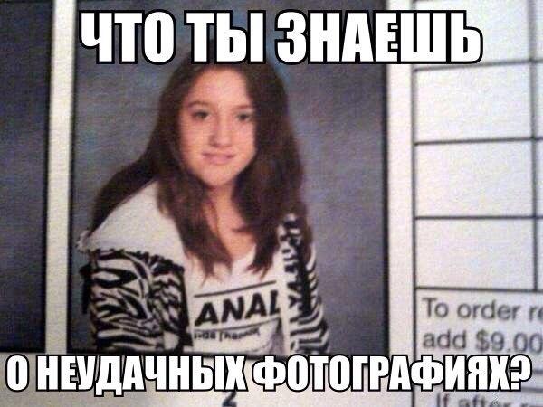 Очень смешные фото приколы про девушек 12