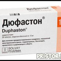 Дюфастон инструкция по применению при планировании беременности 1