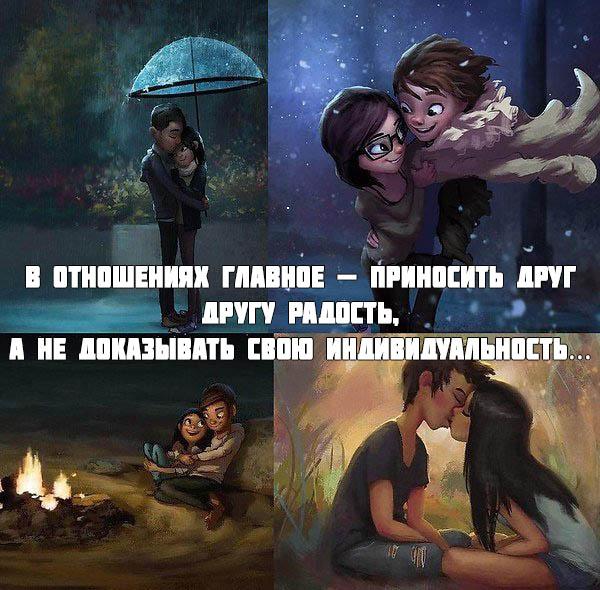 Картинки о любви со смыслом, с надписями - красивые, прикольные 9
