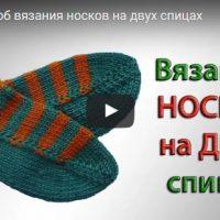 Носки на двух спицах простой способ, мастер класс, вязание - видео