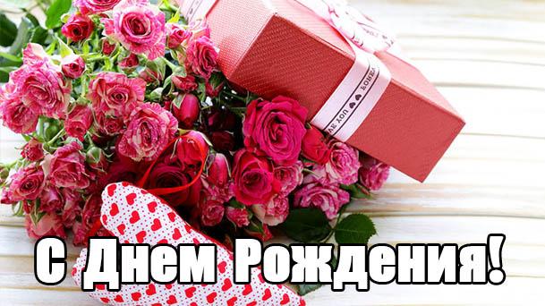 Поздравления С Днем Рождения - прикольные картинки с надписями 10