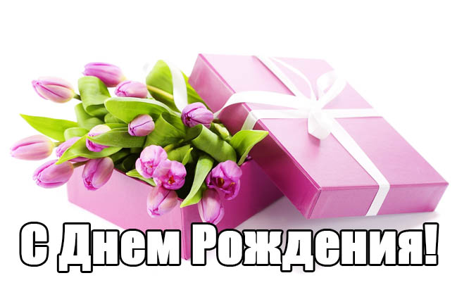 Поздравления С Днем Рождения - прикольные картинки с надписями 4