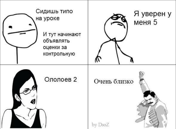 Смешные мемы про школу - новые, свежие, прикольные, ржачные 11