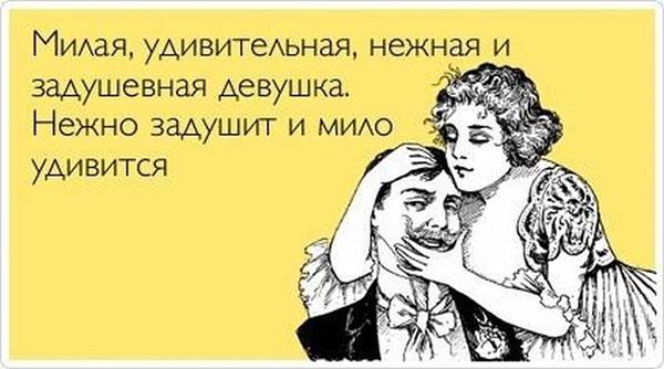 Смешные картинки с надписями про мужчин - смотреть бесплатно 1