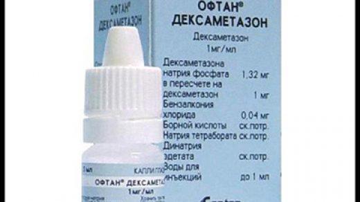 Дексаметазон глазные капли - инструкция по применению, описание 1