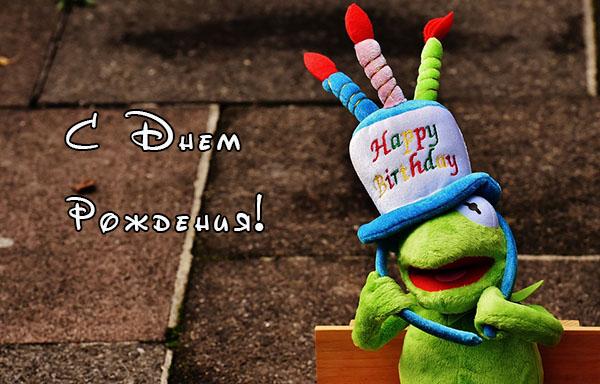 Картинки с надписью С Днем Рождения - красивые, прикольные 3