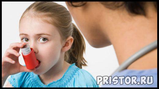 Бронхиальная астма симптомы и лечение у взрослых и детей 1