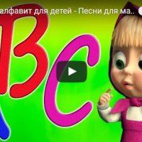 Алфавит английский для детей - видео развивающее, интересное