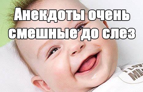 Анекдоты очень смешные до слез, новые, свежие - читать бесплатно заставка