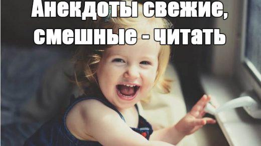 Анекдоты свежие, смешные - читать бесплатно без регистрации заставка