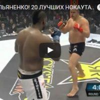 Бои Федора Емельяненко видео - лучшие бои, лучшие нокауты