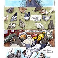 Голубь Геннадий смешной комикс - смотреть бесплатно 1