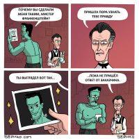 Комиксы прикольные, смешные, ржачные, веселые - подборка 7