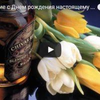Красивое видео поздравление С Днем Рождения мужчине - скачать