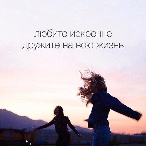 Красивые цитаты про дружбу, интересные и прикольные фразы о дружбе 5