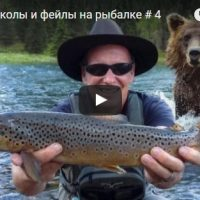 Приколы на рыбалке видео 2016-2017 - смотреть бесплатно смешные