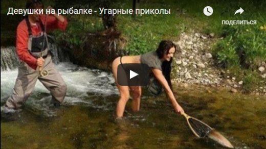 Приколы на рыбалке с девушками - видео смотреть бесплатно