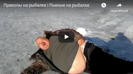 Приколы про рыбалку видео - смотреть бесплатно, смешные, веселые