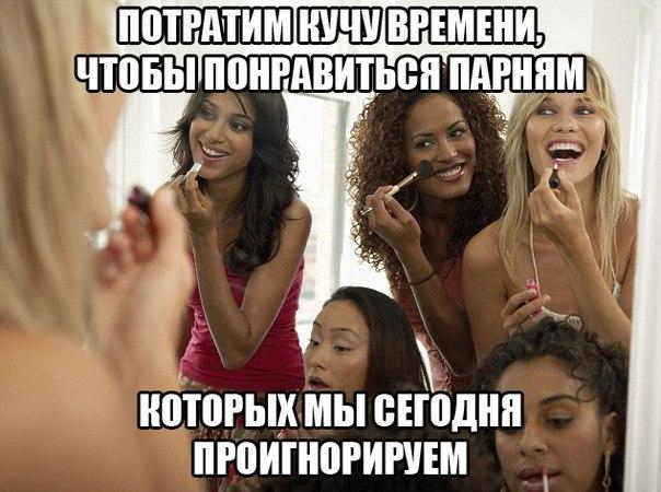 Прикольные картинки про девушек - смешные, ржачные, веселые 14