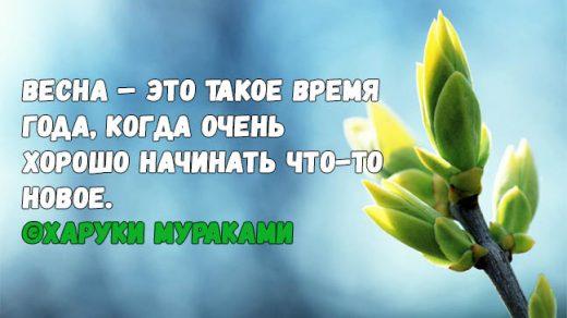 Цитаты про весну - красивые цитаты, со смыслом, высказывания и фразы 6