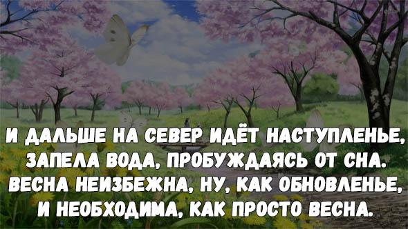 Цитаты про весну - красивые цитаты, со смыслом, высказывания и фразы 8