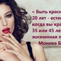 Красивые цитаты про женщин со смыслом - читать бесплатно 17