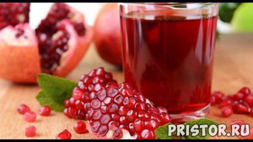 Гранатовый сок - польза и вред, свойства, описание 1