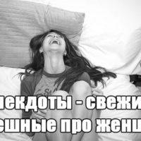 Анекдоты - свежие, смешные, до слез, про женщин, читать бесплатно заставка
