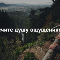 Восхитительные и красивые фразы про жизнь со смыслом - читать 14