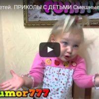 Детские веселые видео, смешные и ржачные видео для детей