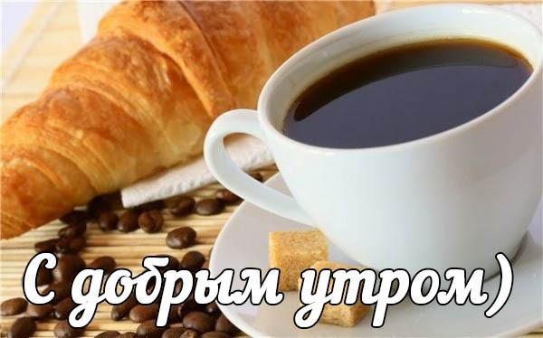 Доброе утро картинки - прикольные, смешные, с надписью 7