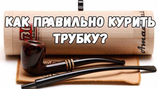 Как правильно курить трубку - советы для начинающих 1