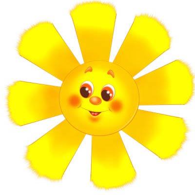Открытки солнышко с лучиками
