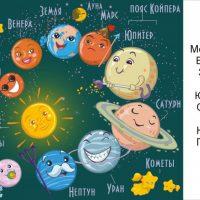 Красивые картинки - планета Земля для детей, смотреть бесплатно 5