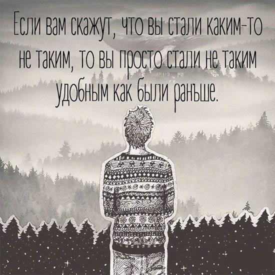 Красивые картинки с цитатами про жизнь - читать бесплатно 13