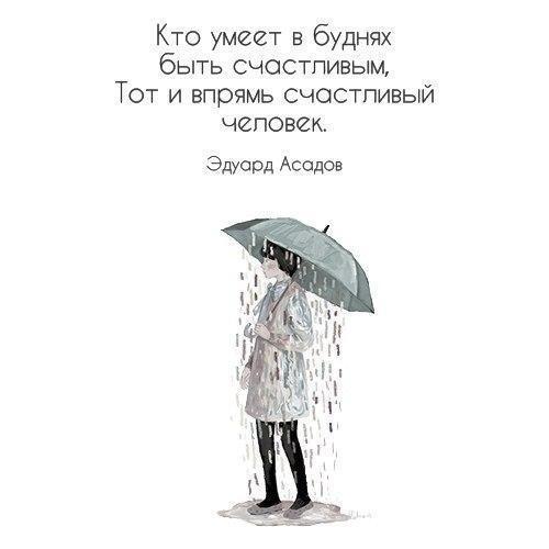 Красивые картинки с цитатами про жизнь - читать бесплатно 2