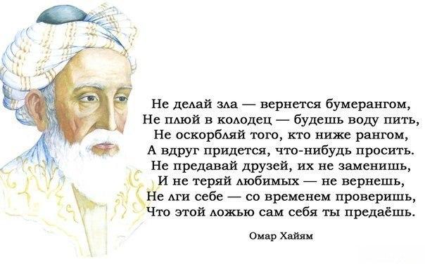 Омар Хайям цитаты в картинках - красивые, со смыслом, интересные 12